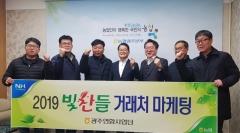 농협 광주빛찬들 연합사업단 '우수농산물 수도권 마케팅' 활동 전개