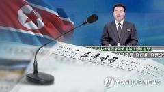 북한 매체, 논평서 한반도 3월 위기설 맹비난