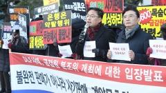 """DLF비대위, 9일 청와대 방문…""""금감원 분쟁조정위 다시 열어라"""""""