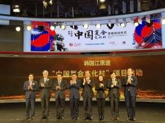 코오롱글로벌 '중국복합문화타운 조성사업' 프로젝트 론칭