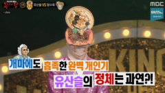 '복면가왕' 유산슬 정체는 소울스타 이승우?