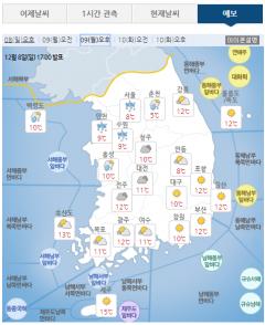 서울·경기 등 다수지역서 낮부터 비