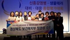 경북도, 신종감염병 및 생물테러 대응 '우수기관' 선정