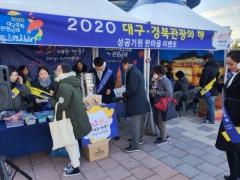 동대구역에 '2020 대구경북 관광의 해' 공동 홍보관