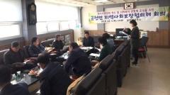 청도군 금천면, 지역사회보장협의체 회의 개최