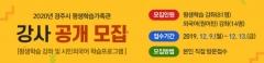 경주시평생학습가족관, 2020년 정규강좌 강사 모집