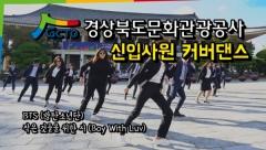 경북관광공사 신입사원들, BTS 커버댄스 동영상 화제