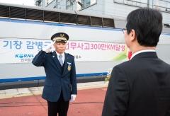 한국철도 감병근 KTX기장 '300만km 무사고 운전' 대기록 달성