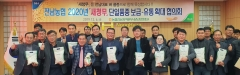 전남농협, 2020년 '새청무' 단일품종 보급·유통 확대협의회 개최