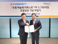 이베스트투자증권, 코오롱글로벌㈜과 PF 3700억원 조달 기념 약정체결