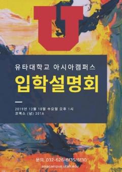 유타대 아시아캠퍼스, 18일 `2020년도 봄 학기 입학설명회` 개최