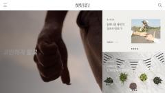삼성생명, 밀레니얼세대 소셜채널 '히릿' 개설