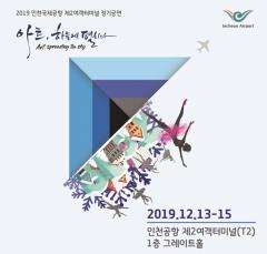 인천공항, 2터미널서 겨울 정기문화공연 개최