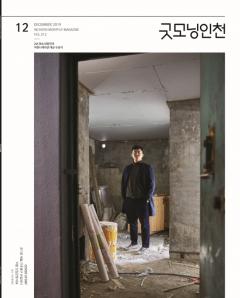 인천시, `굿모닝인천` 3년 연속 '대한민국 커뮤니케이션대상' 수상