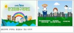 한국환경산업기술원, '2019 대한민국 커뮤니케이션 대상' 홍보영상물 부문최우수상