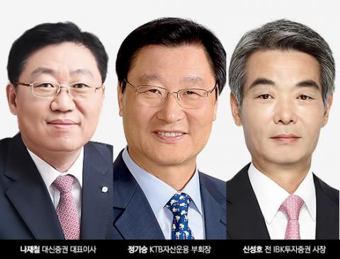 차기 금투협회장 최종 후보자…'나재철·신성호·정기승' 3파전 압축