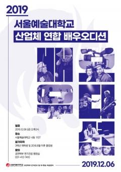서울예대, 재학생·졸업생 위한 취업 및 창작기회 마련