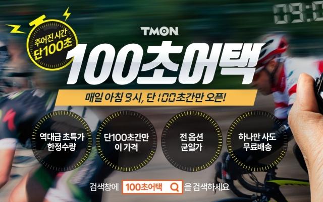 티몬, 초 단위 파격특가매장 '100초어택'