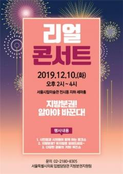 서울시의회, 10일 지방분권 아카데미 `리얼 콘서트` 개최