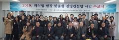 안양시, 외식업 현장맞춤형 경영컨설팅 수료식 개최