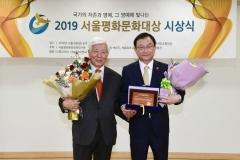 박기열 서울시의회 부의장, '서울평화문화대상' 시정운영발전대상 수상