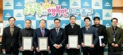 인천 미추홀구, 자동차정비 모범사업자 4곳 지정증 수여