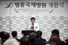 """영종국제병원 개원기념식 개최...""""하늘도시 주민 건강 지킬 것"""""""