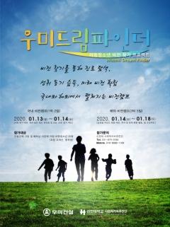 신한대, 아동청소년 비전 찾기 프로젝트 '우미드림파인더' 참가자 모집