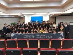 삼육보건대 아동보육과, 도담도담 발표회 및 창의작품전시회 개최