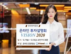 한국투자증권, 온라인 투자 설명회 '비전 2020' 일주일간 진행