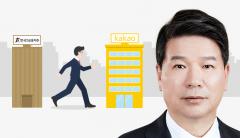 카카오行 김주원 한투 부회장…금융 컨트롤타워 맡는다