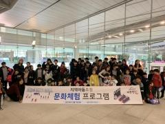 인천도시공사. 지역 내 시설아동 초청 `따뜻한 연말 문화체험 행사` 진행