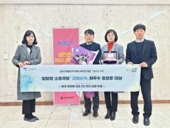 고양시, 시정소식지 '고양소식' 대한민국 커뮤니케이션 대상 수상