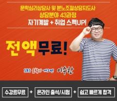 토픽코리아 원격평생교육원 문학심리상담사·분노조절상담지도사 무료 온라인교육