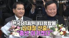 """한국당 새 원내사령탑에 심재철 선출 """"총선 이기겠다"""""""