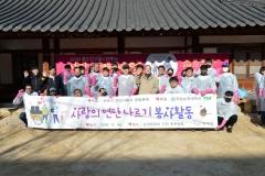 순천대 파루지역인재장학생, '사랑의 연탄 나눔' 봉사활동