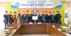 순천대, 순천농협과 협력 및 협업을 위한 협약(MOU) 체결