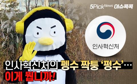 인사혁신처의 펭수 짝퉁 '펑수'···이게 뭡니까!