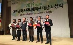 경주시정소식지, '2019 대한민국 커뮤니케이션 대상' 수상