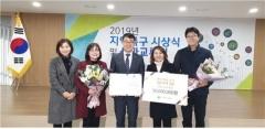 칠곡군, 칠곡양봉산업특구 장관표창 수상
