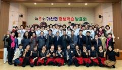 칠곡군 가산면, '평생학습 성과 발표회' 개최