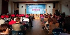 칠곡군 북삼읍, '2019년 주민자치 발표회' 개최