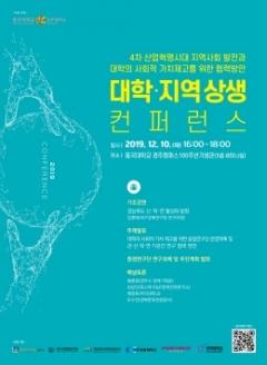 동국대 경주캠퍼스, '대학·지역 상생 컨퍼런스' 개최