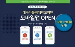 대가대병원, 진료예약 등 통합기능 '모바일 앱' 오픈