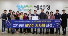 수성구, 보건복지부 지역복지사업 평가 '최우수' 선정