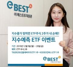 이베스트투자증권, 지수예측 ETF 이벤트 오픈