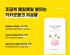 카카오뱅크, 소액 저축 상품 '저금통' 출시…최대한도 10만원