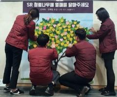 SR, '반부패 주간' 운영...반부패·청렴문화 행사 개최