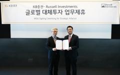 KB증권-러셀 인베스트먼트, 글로벌투자기회 확대 위한 MOU