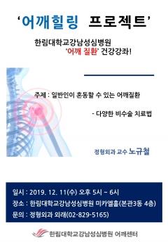 한림대강남성심병원, 11일 '어깨질환 건강강좌' 개최